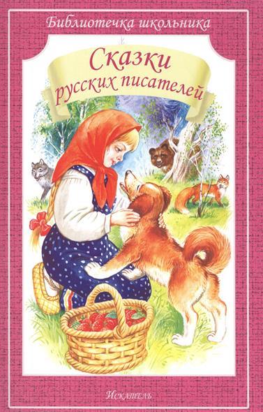 Пушкин А.: Сказки русских писателей