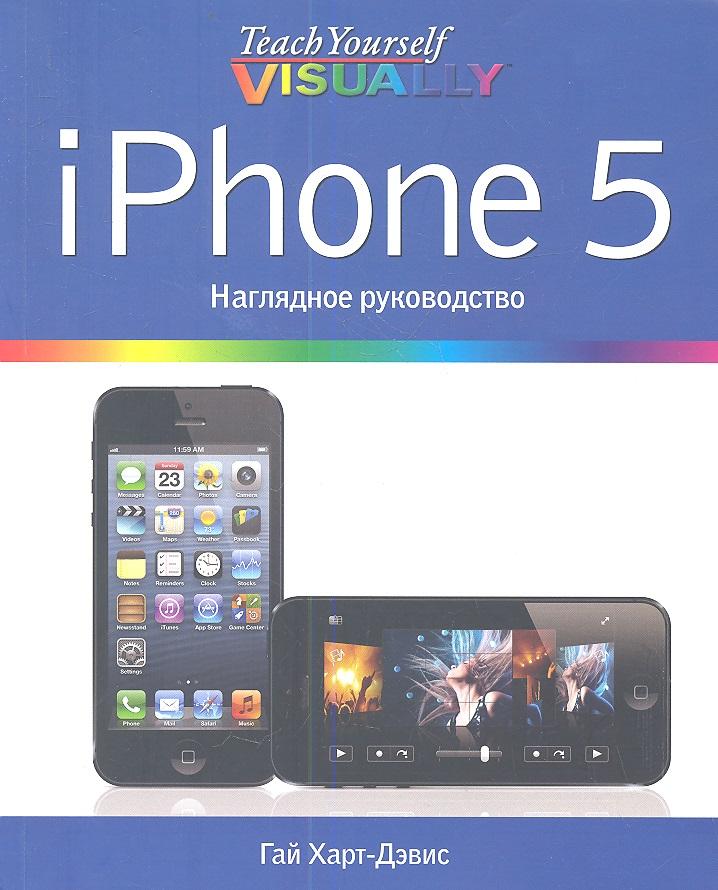 Харт-Дэвис Г. iPhone 5. Наглядное руководство iphone 5 наглядное руководство