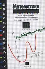 Дорофеев Г. Математика 11 кл лампа кл 11 москва