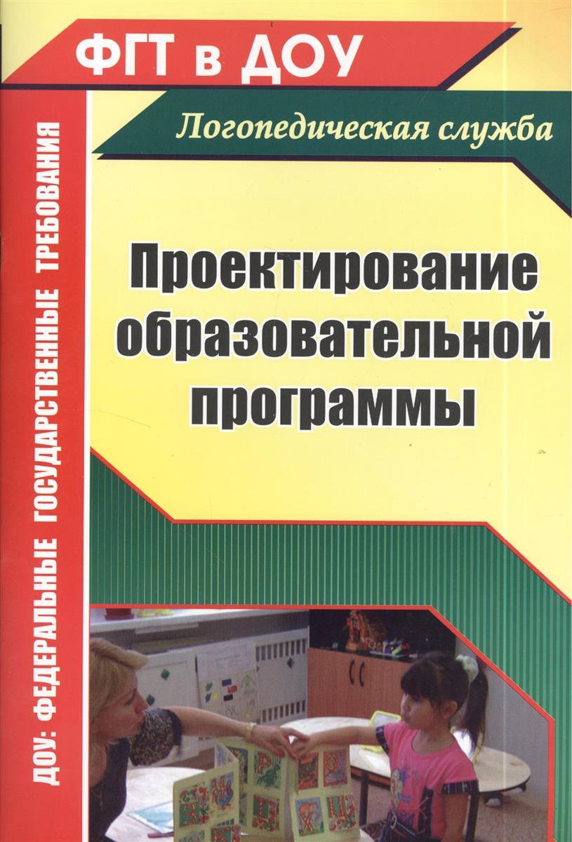 Баландина Е., Басаргина Л. Проектирование образовательной программы