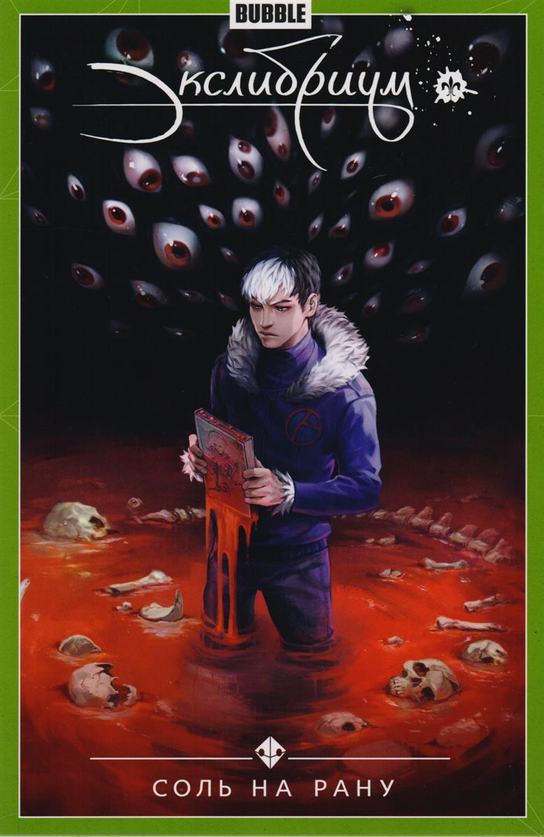 Девова Н. Экслибриум. Том 4. Соль на рану книги феникс не сыпь мне соль на рану или солетерапия для вашего здоровья