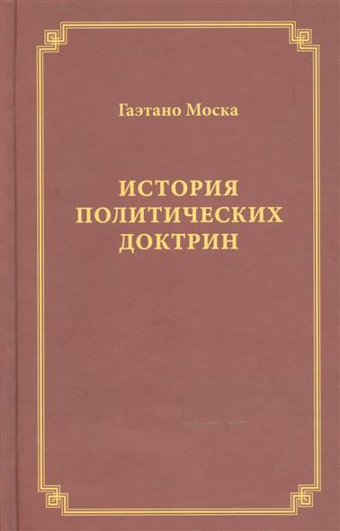 История политических доктрин