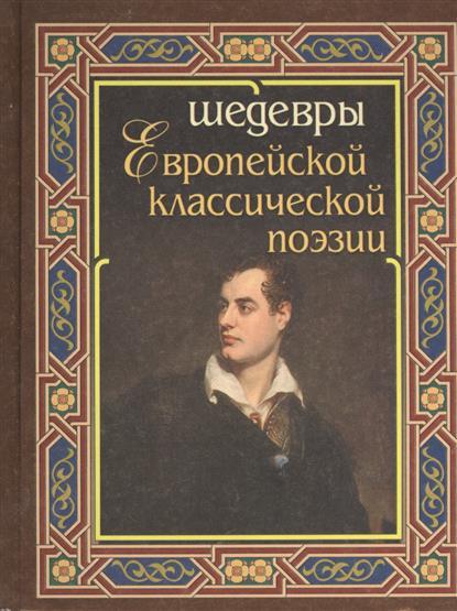 Гаврилова А. (ред.) Шедевры европейской классической поэзии иоланта гаврилова счастье