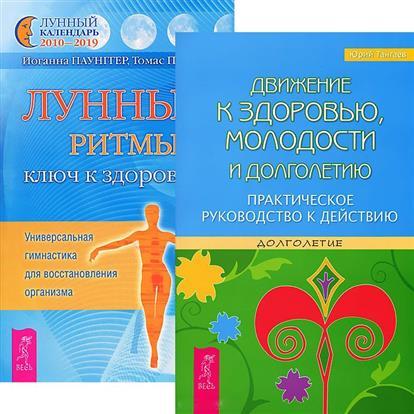 Движение к здоровью, молодости и долголетию. Лунные ритмы - ключ к здоровью (комплект из 2 книг)