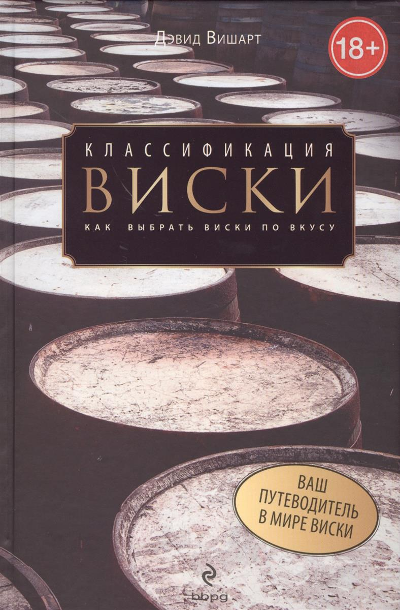 Вишарт Д. Классификация виски. Как выбрать виски по вкусу ISBN: 9785936791932 дэвид вишарт классификация виски как выбрать виски по вкусу