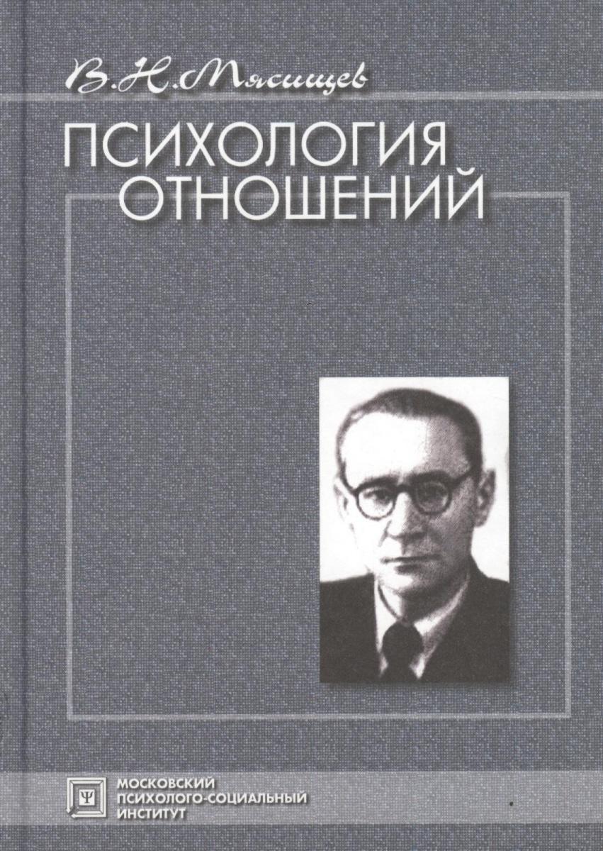 Психология отношений. Избранные психологические труды. 4-е издание