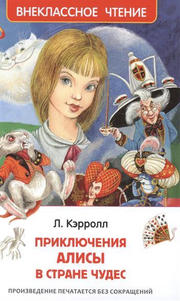 Кэрролл Л.: Приключения Алисы в Стране Чудес