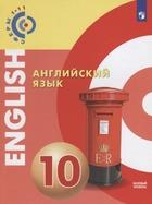 Английский язык. 10 класс. Учебное пособие. Базовый уровень