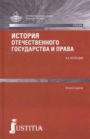 Вологдин А. История отечественного государства и права: учебник. Второе издание, переработанное и дополненное