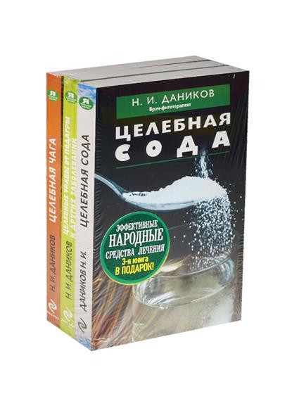 Даников Н. Эффективные народные средства лечения (2): Целебная чага. Целебные травы от подагры и других заболеваний. Целебная сода (комплект из 3-х книг в упаковке) цена