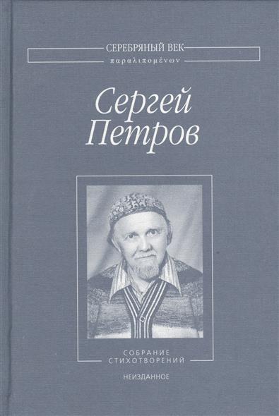Петров С. Собрание стихотворений. Неизданное г с петров дар воскресшему христу