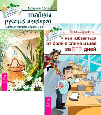 Как избавиться от болей в спине и шее Тайны русских знахарей Комплект из 2 книг