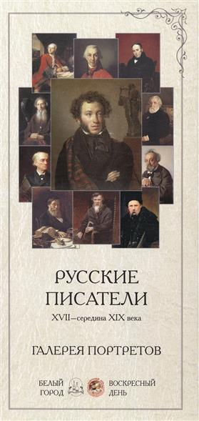 Русские писатели XVII - середина XIX века. Галерея портретов
