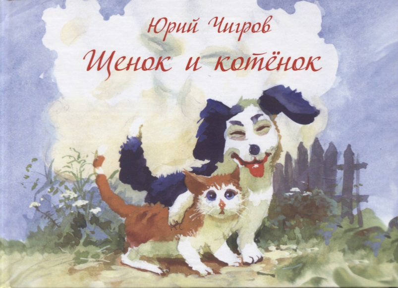 Чигров Ю. Щенок и котенок r toys котенок и щенок с попоной розовый