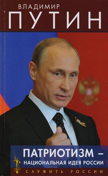 Путин В. Патриотизм - национальная идея России д н меркулов в м бобровник контрреволюция и национальная идея россии