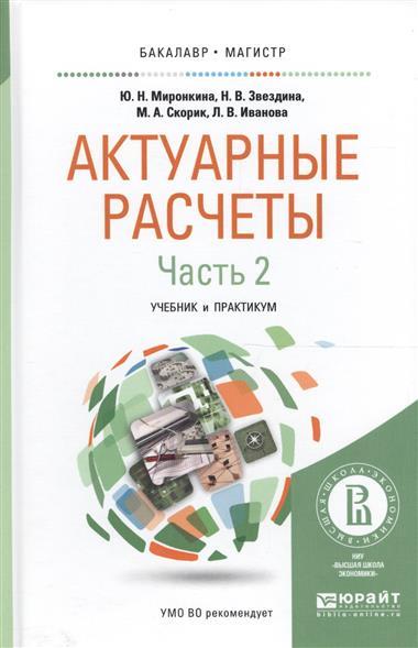 Актуарные расчеты. В двух частях. Часть 2. Учебник и практикум для бакалавриата и магистратуры