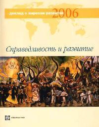 Бондаренко А. (ред.) Доклад о мировом развитии 2006 г. Справедливость и развитие ISBN: 5777703550 цены онлайн
