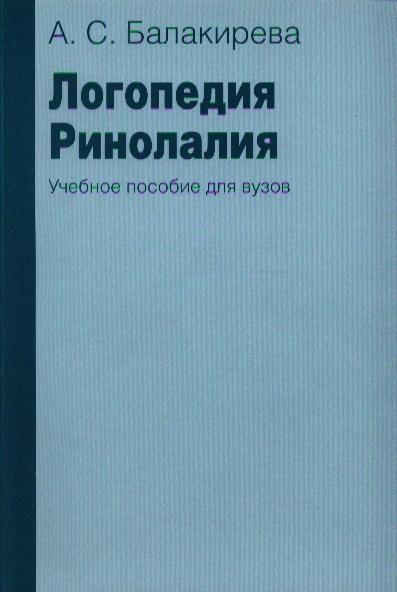 Балакирева А. Логопедия. Ринолалия. Учебное пособие для вузов