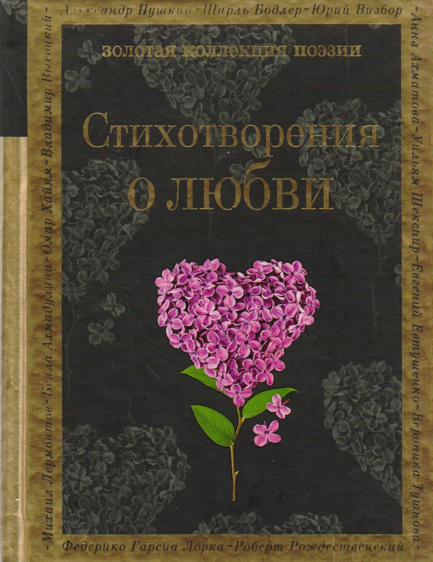 Пушкин А., Есенин С., Рубцов Н. и др. Стихотворения о любви пушкин а стихотворения