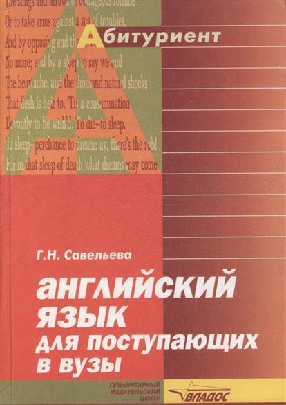 Английский язык для поступающих в вузы Справочник-практикум