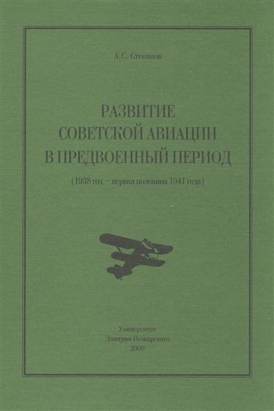 Развитие советской авиации в предвоенный период (1938 год - превая половина 1941 года)