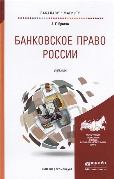 Книга Банковское право России. Учебник для бакалавриата и магистратуры. Братко А.