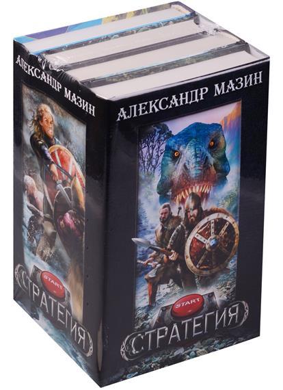 Мазин А. Стратегия (комплект из 4-х книг) мазин а в трон императора