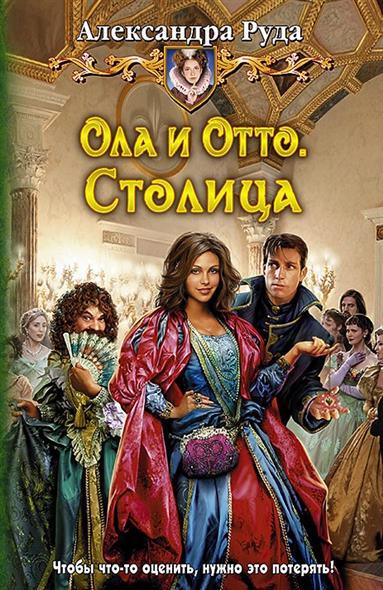 Руда А. Ола и Отто. Столица
