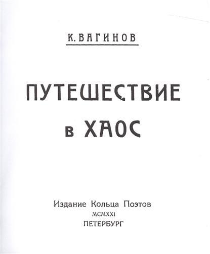 Путешествие в хаос. Репринтное издание книги 1921 года