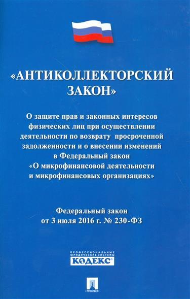 """""""Антиколлекторский закон"""". От 03 июля 2016 от Читай-город"""