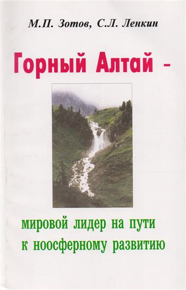 Горный Алтай - мировой лидер на пути к ноосферному развитию