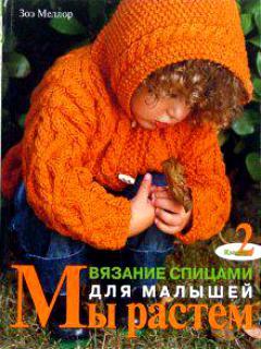 Меллор Э. Мы растем Кн.2 Вязание спицами для малышей