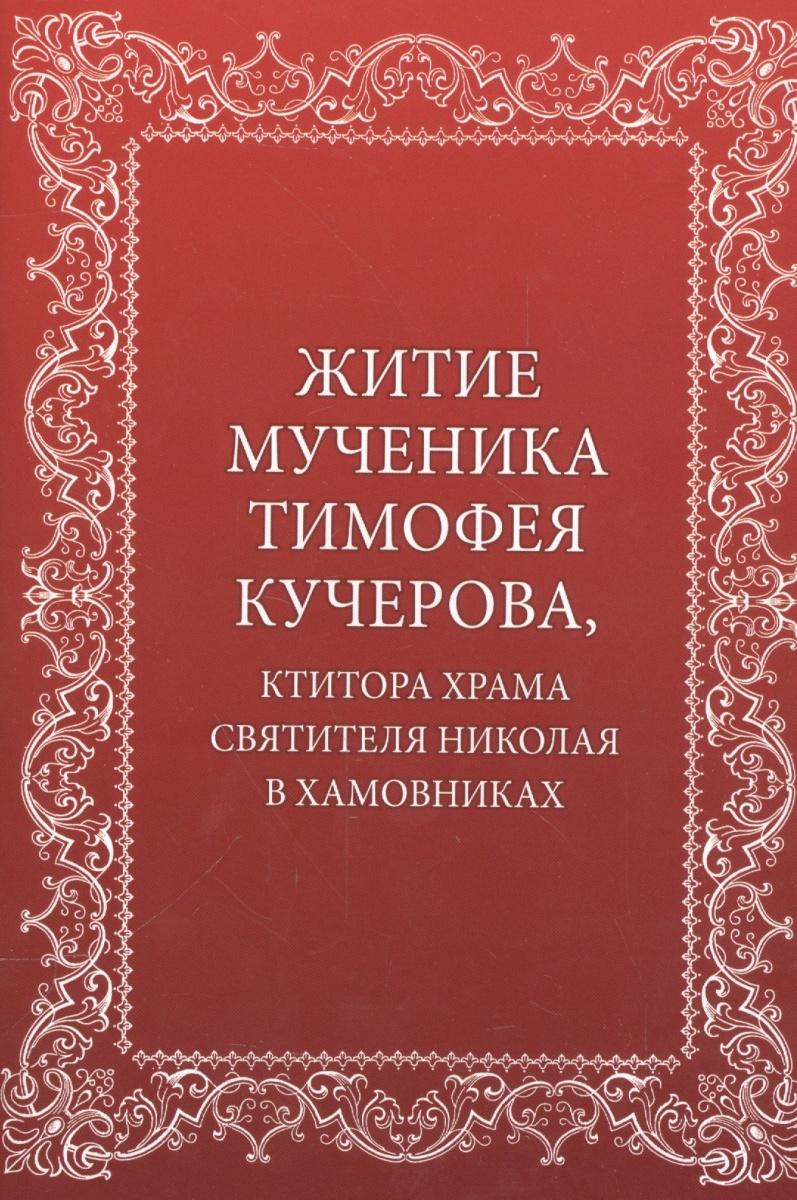 Денисов М. Житие мученика Тимофея Кучерова, ктитора храма святителя Николая в Хамовниках
