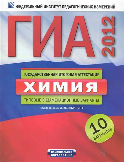 ГИА 2012 Химия Типовые экз. варианты 10 вар.
