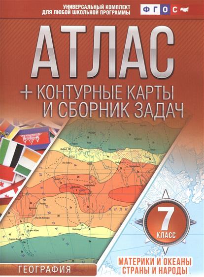 Атлас + контурные карты и сборник задач. 7 класс. Материки и океаны. Страны и народы
