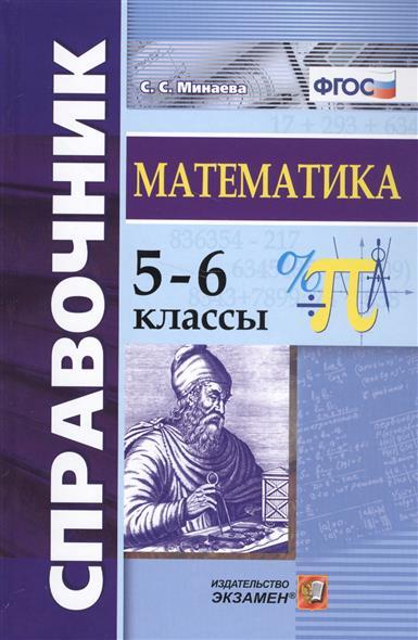 Справочник по математике. 5-6 классы