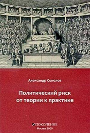 Политический риск от теории к практике