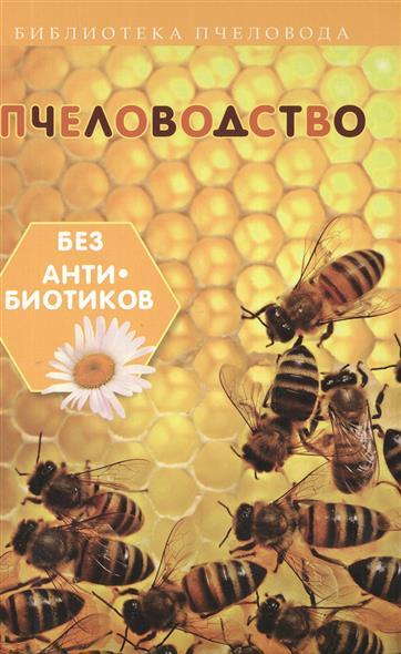 Калюжный С. Пчеловодство без антибиотиков