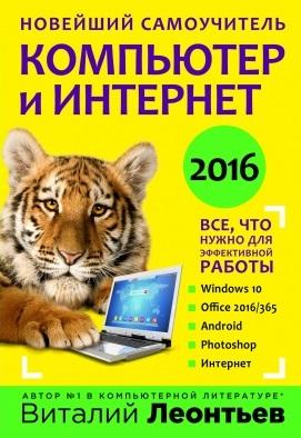Леонтьев В. Компьютер и интернет 2016. Новейший самоучитель леонтьев в windows 10 новейший самоучитель обновление 2016
