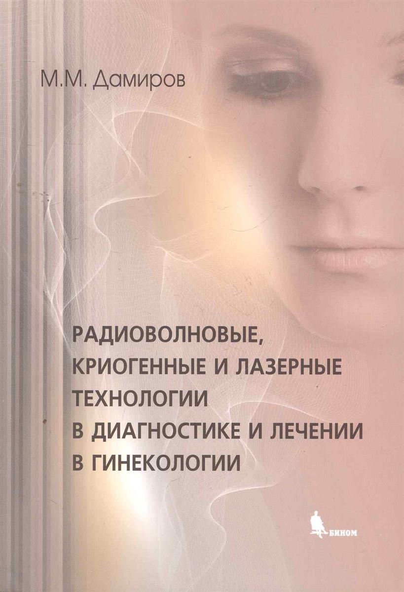 Дамиров М. Радиоволновые криогенные и лазерные технологии...