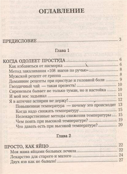 Народный лечебник-1 Кн.10 Как я вылечила себя от