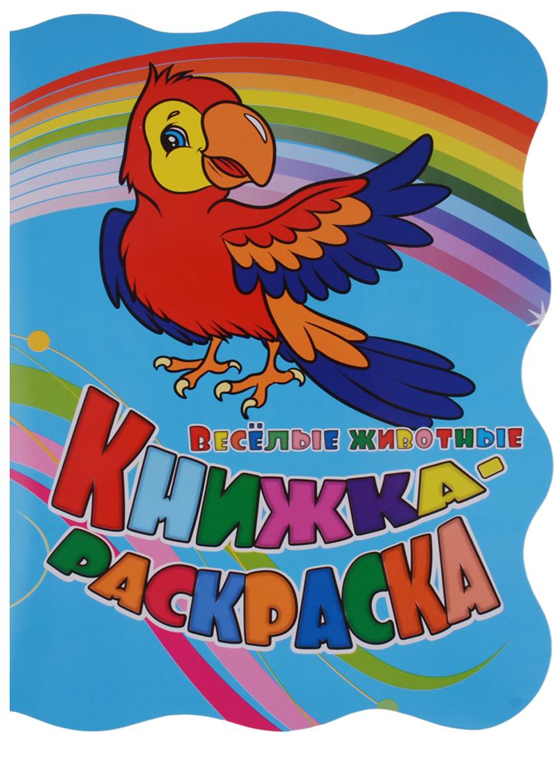 Панасюк И., Андреева Ю. Книжка-раскраска