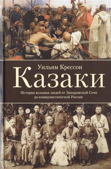 Казаки. История