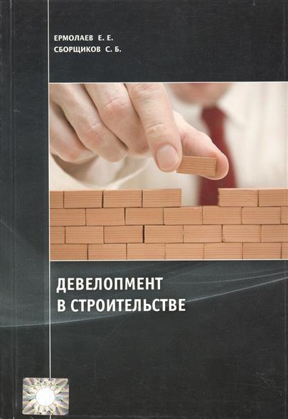Девелопмент в строительстве