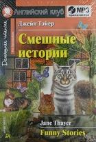 Смешные истории Дом.чтение