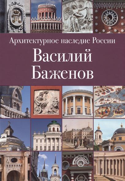 Архитектурное наследие России. Василий Баженов. Том 4