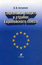 Социальная защита в странах Европейского союза