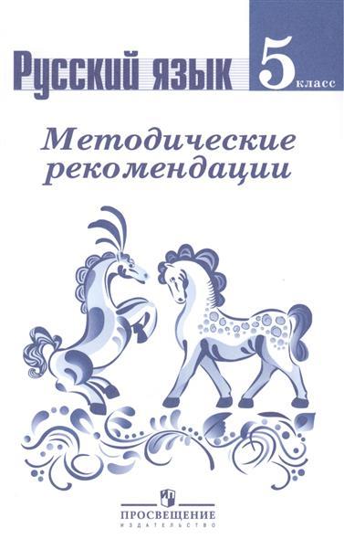Русский язык. Методические рекомендации. 5 класс. Пособие для учителей общеобразовательных учреждений