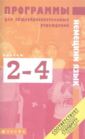 Немецкий язык. 2-4 классы. Программы для общеобразовательных учреждений