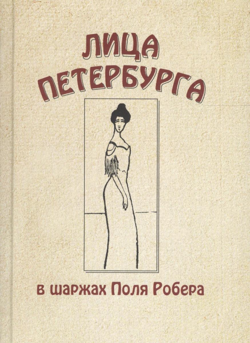 Лица Петербурга в шаржах Поля Робера